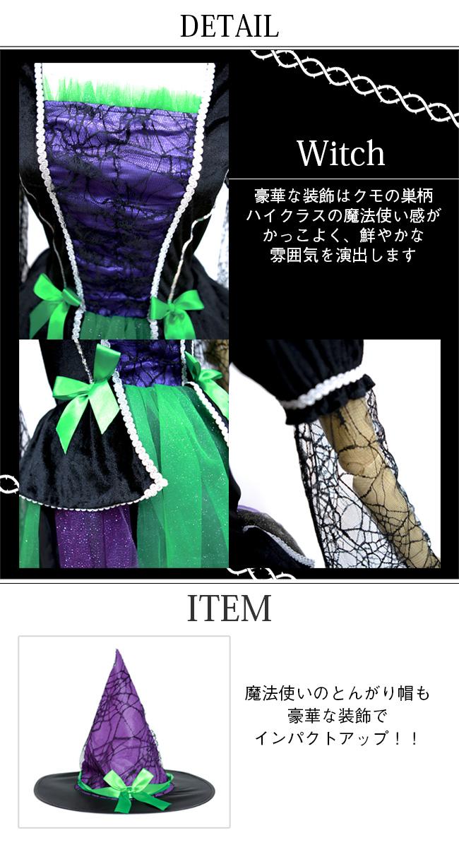 パープルウィッチ(コスチューム) ptc16011c 商品詳細7
