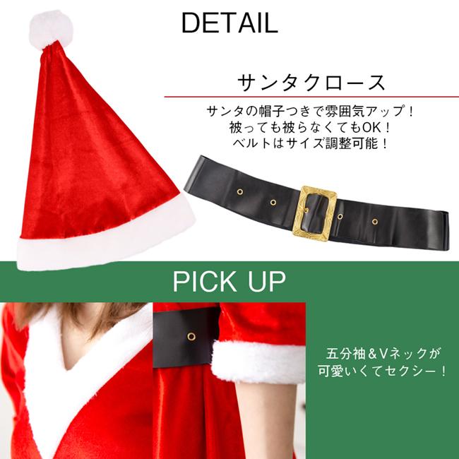 セクシーサンタ ptc17129w 商品詳細8