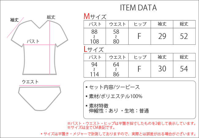 体操服(ジムユニフォーム)(コスチューム) ptc17262w ITEM DATA