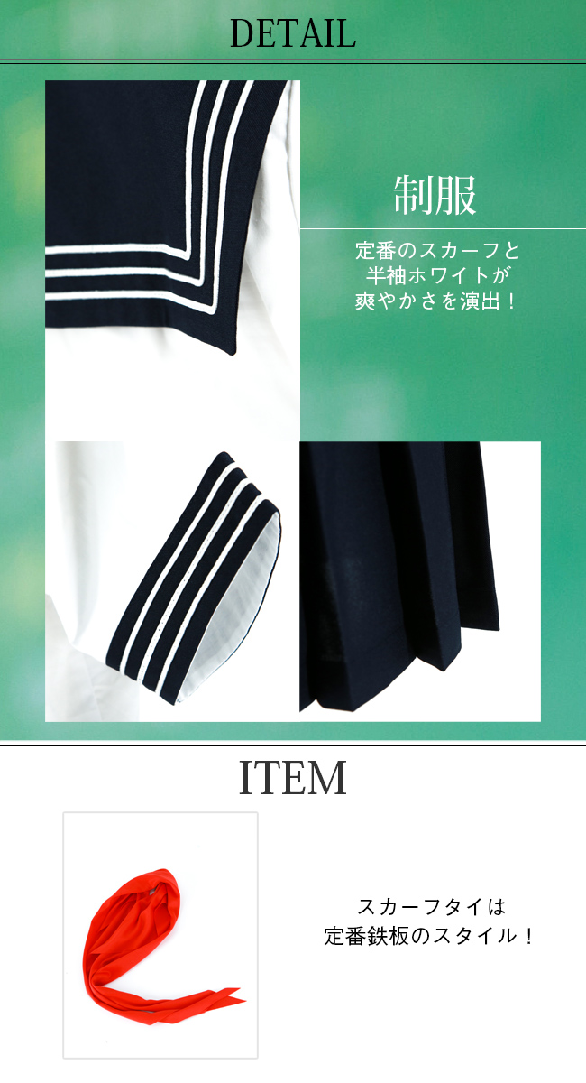 制服・セーラー服(コスチューム) ptc17263w 商品詳細