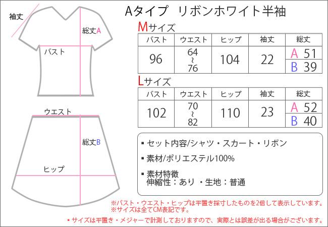制服・セーラー服(コスチューム) ptc17263w Aタイプ リボンホワイト半袖