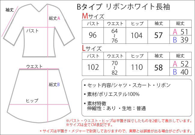 制服・セーラー服(コスチューム) ptc17263w Bタイプ リボンホワイト長袖