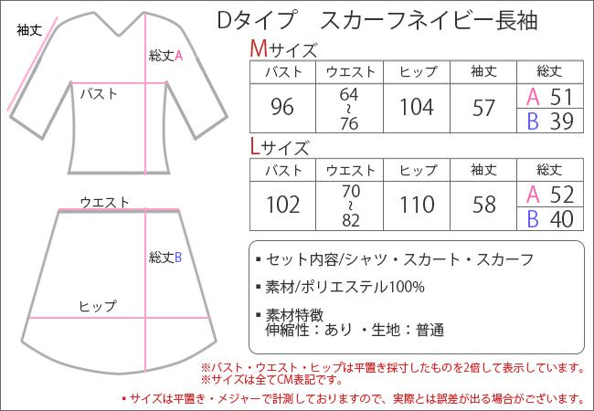 制服・セーラー服(コスチューム) ptc17263w Dタイプ スカーフネイビー長袖