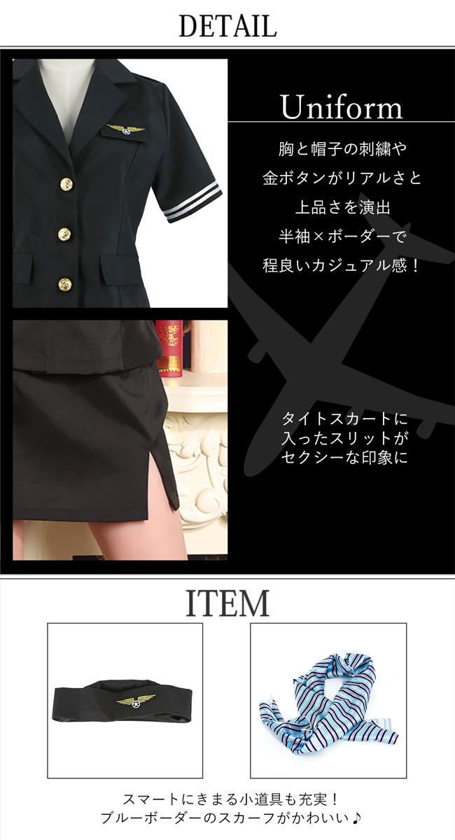 キャビンアテンダント(コスチューム) ptc17266w 商品詳細7