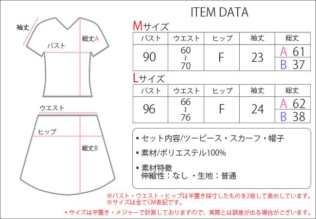 キャビンアテンダント(コスチューム) ptc17266w ITEM DATA