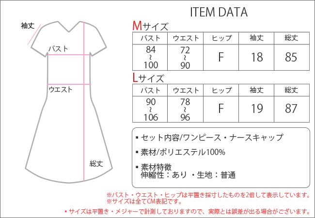 ナース(コスチューム) ptc17273w ITEM DATA