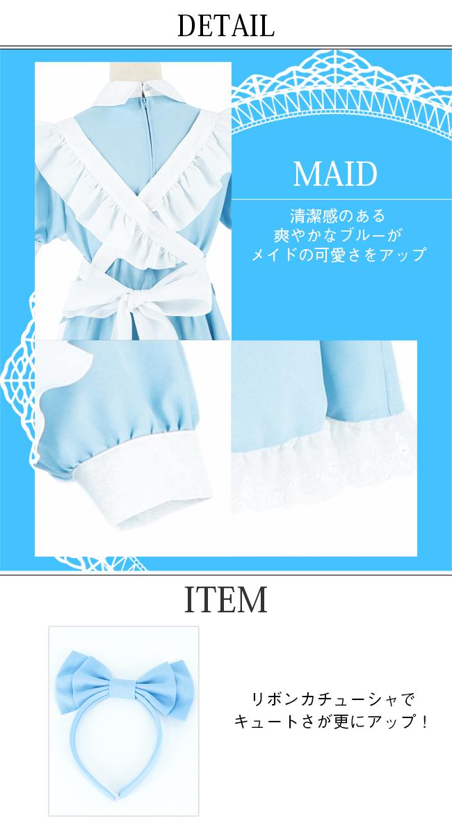 メイド(コスチューム) ptc17274w 商品詳細13