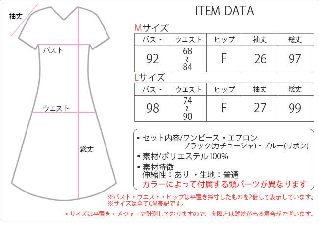 メイド(コスチューム) ptc17274w ITEM DATA