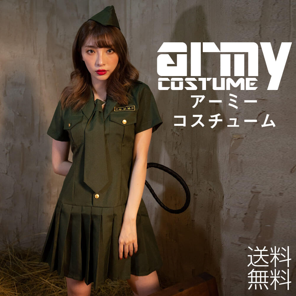 ARMY アーミー(コスチューム) メイン1