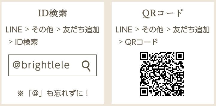 ID検索 QRコード