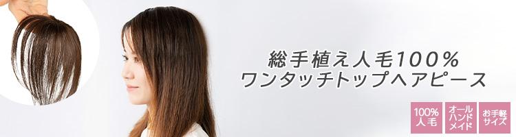 ポイント/医療用 総手植え 人毛100%ワンタッチトップヘアピース btp-001